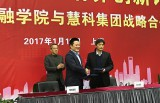 上海立信会计金融学院与慧科集团共建全国首个金融科技学院