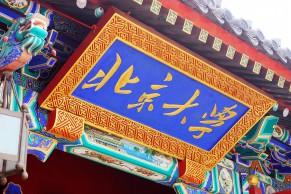 北京大学2018全面停招各类学历继续教育引发关注  北大继续教育学部部长刘力平回应社会热议