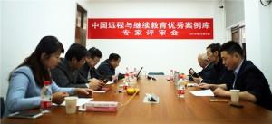 中国远程与继续教育优秀案例库专家评审会召开,60项优秀案例入选
