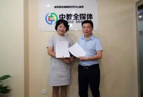 陆陈国际教育控股与中教全媒体达成战略合作