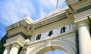 连接 共享 智能化—LINK 2017在线教育论坛将于5月10日在清华大学举行