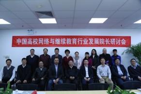"""打破思想的""""围墙"""",以新思维看待新教育——2017中国高校网络与继续教育行业发展院长研讨会在京举行"""