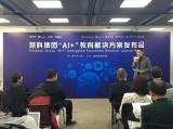 """人工智能,拐点已来——慧科集团全国首发""""人工智能AI+""""教育解决方案"""