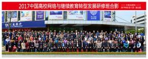 实战、实用、接地气—破解2017中国高校网络与继续教育转型发展研修班火爆之秘