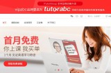 "iTutorGroup宣布将vipabc更名为""tutorabc""  vipabc将转型公益在线教育平台"
