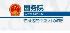 """国务院:高校增加硕博培养,形成""""人工智能+X""""模式"""