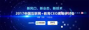 2017中国互联网+教育CEO高端研讨会11月3日将在北京召开
