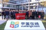 现场   2017中国国际远程与继续教育大会精彩落幕,更是精彩的开始!