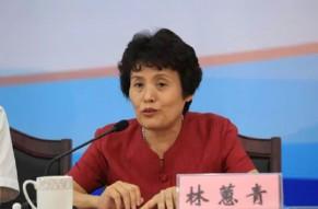 教育部副部长林蕙青 :努力开创高等教育发展新局面