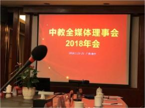 现场 | 服务行业发展 搭建连接桥梁—中教全媒体理事会年会召开