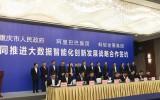 产教融合续新篇阿里云、慧科集团共建大数据学院落户985高校重庆大学