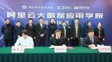 濮阳职业技术学院、阿里云、慧科集团共建大数据应用学院 助力河南省现代职业教育转型升级