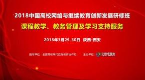 通知 | 2018中国高校网络与继续教育创新发展研修班将于3月29-30日在西安开班,正在火热报名中!