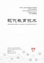 《现代教育技术》2018增刊正式出版