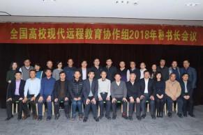 现场 | 全国高校现代远程教育协作组2018年秘书长会议在沪召开