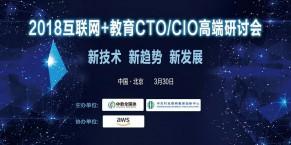 重磅 | 2018中国互联网+教育CTO/CIO高端研讨会将于3月30日在北京召开