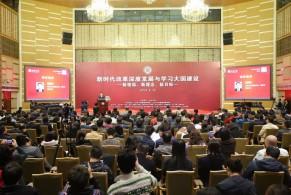 现场 | 新时代改革深度发展与学习大国建设—北京大学继续教育2018新春论坛成功举办