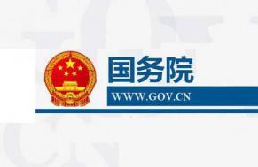 国务院印发通知: 优化科研管理提升科研绩效