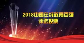 教育新激荡,争鸣百强榜! 2018中国在线教育百强评选火热进行中!