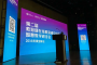 第二届教育部在线教育研究中心智慧教学研讨会暨2018雨课堂峰会在清华举行