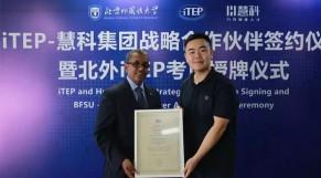 慧科集团成为iTEP中国独家战略合作伙伴 产教融合注入国际元素