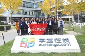 实地参访 | 中国继续教育新篇章正在书写—2018中国国际远程与继续教育大会圆满落幕
