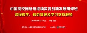 杭州班 | 中国高校网络与继续教育创新发展研修班广受赞誉,课程教学、教务管理及学习支持服务研修班3月28日将在杭州开班