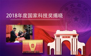 清华大学2018年十大新闻揭晓