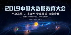 2019中国大数据教育大会定在9月20-21日在北京召开!