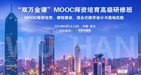 "MOOC武汉班|""双万金课""MOOC师资培育高级研修班将于6月14-15日在武汉举办"