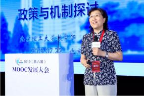 精彩演讲|北京理工大学教务部部长栗苹:在线开放课程教育教学改革的政策与机制探讨