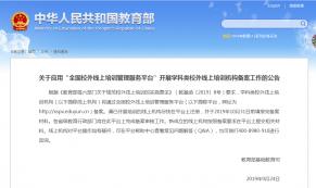 教育部:线上培训机构10月31日前需完成备案,审核设白灰黑名单制度
