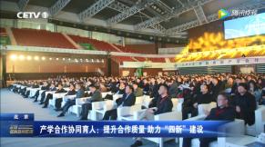 中国教育电视台报道: 2019年教育部产学合作协同育人项目对接会