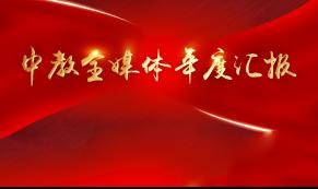 中教全媒体年度汇报 | 传播 连接 赋能 引领—中教全媒体建设新型教育科技全媒体平台,服务中国教育发展