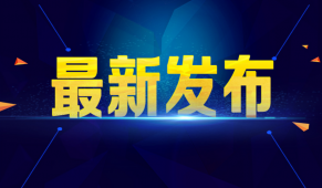 中国高校计算机教育MOOC联盟发布第一批在疫情防控期间支持联盟高校在线教学的课程资源平台和技术平台名单的通知