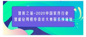 智算之道—2020中国软件行业智能应用程序设计大赛报名预通知,中教全媒体协办