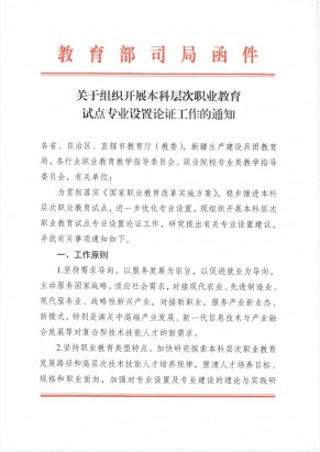 教育部职成司发布《关于组织开展本科层次职业教育试点专业设置论证工作的通知》