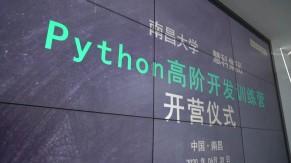 南昌大学-慧科 Python高阶开发训练营开营 用10天挑战一次极限