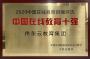 """提供优质数字化教育解决方案 构建全球终身教育生态—伟东云教育荣获""""2020中国在线教育十强""""奖项"""
