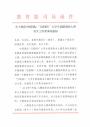 """关于规范中国国际""""互联网+""""大学生创新创业大赛有关工作要求的通知"""