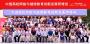 快讯 | 2020年中国高校网络与继续教育创新发展研修班今日在西安开班