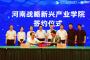 慧科发起成立首家河南战略新兴产业学院,三门峡职业技术学院率先落地