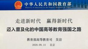 吴岩司长:迈入普及化的中国高等教育强国之路