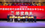 重磅|2021年度中国高校现代远程教育优秀校外学习中心评选活动通知
