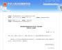 国务院教育督导委员会关于印发《教育督导问责办法》的通知
