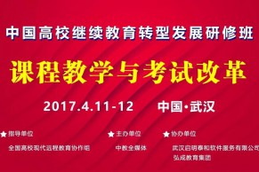 2017中国高校继续教育转型发展研修班将于4月11-12日在武汉召开