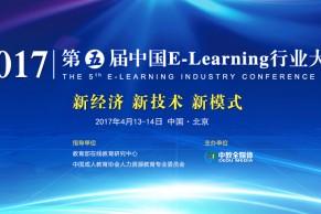 2017(第五届)中国E-learning行业大会暨2017中国E-learning行业服务会展报名正式启动