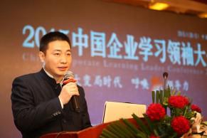 夏巍峰:大变局时代企业大学价值与使命