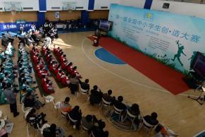 圆中国孩子的一个科学梦——第一届全国中小学生创•造大赛正式启动