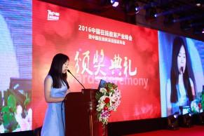 2016中国在线教育百强发布会暨颁奖典礼举行